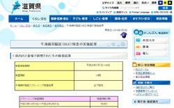 BSE検査の実施結果画面